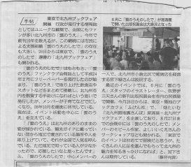 産経新聞 北九州ブックフェア