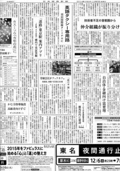 20141208日経新聞掲載記事
