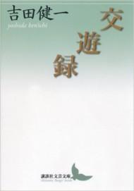 交遊録 (講談社文芸文庫)