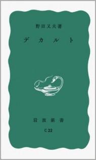 野田 又夫『デカルト (岩波新書)』