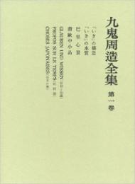 「いき」の構造 (九鬼周造全集 第一巻)