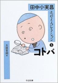 田中小実昌エッセイ・コレクション〈5〉コトバ (ちくま文庫)
