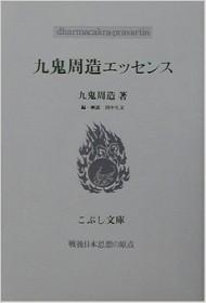 九鬼周造エッセンス―戦後日本思想の原点 (こぶし文庫)