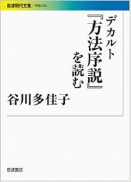 谷川 多佳子『デカルト『方法序説』を読む』 (岩波現代文庫)