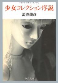 澁澤 龍彦『少女コレクション序説』 (中公文庫)