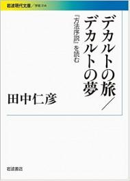 田中 仁彦『デカルトの旅/デカルトの夢』 (岩波現代文庫)
