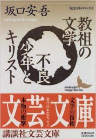 教祖の文学・不良少年とキリスト (講談社文芸文庫)