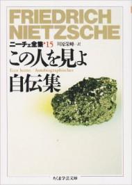 ニーチェ全集〈15〉この人を見よ 自伝集 (ちくま学芸文庫)