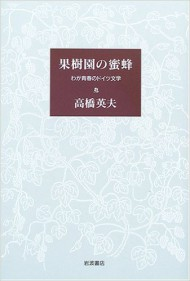 高橋 英夫「果樹園の蜜蜂 わが青春のドイツ文学」(岩波書店)