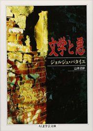 ジョルジュ・バタイユ『文学と悪』(ちくま学芸文庫)