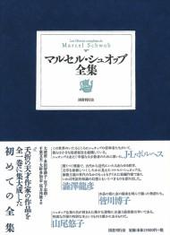 マルセル・シュオッブ全集(国書刊行会)