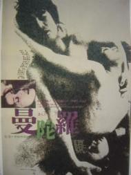 映画『曼陀羅』(1971年、ATG系)