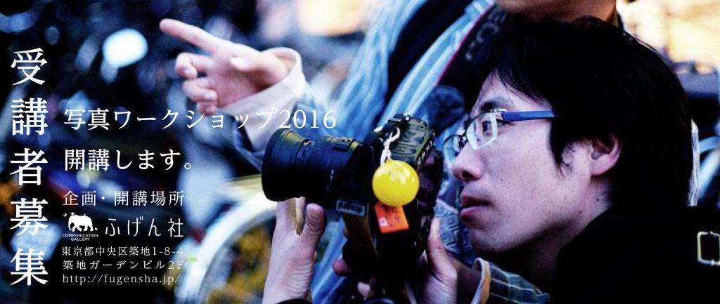 5月より写真ワークショップ2016(講師:新納 翔)開講します・・・ 詳しくは画像をクリック